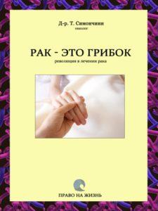 книга Симончини рак это грибок
