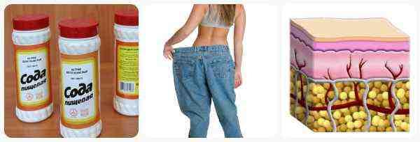 большие штаны и жировая ткань