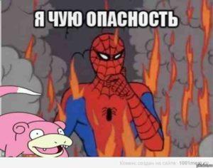 человек паук опасность