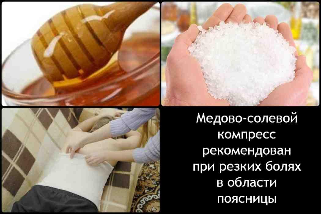 Компресс из соли при радикулите