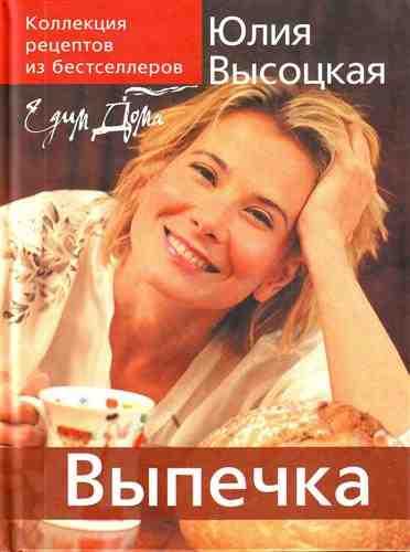 обложка книги юлии высоцкой