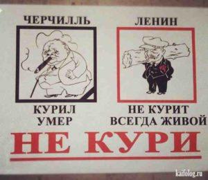 не кури плакат